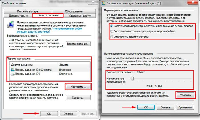 уменьшение размера папки system volume information