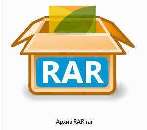 архив rar - миниатюра