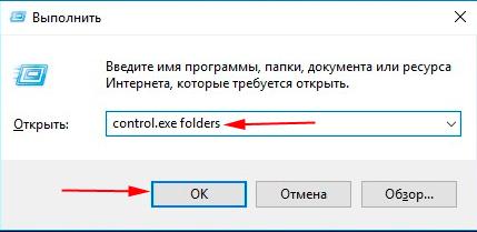 """control.exe folders в окне """"выполнить"""""""