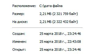 дата файла - миниатюра