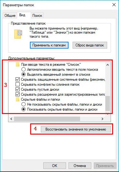 """дополнительные параметры на вкладке """"вид"""" окна свойств папки -1"""