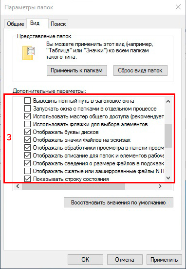 """дополнительные параметры на вкладке """"вид"""" окна свойств папки"""