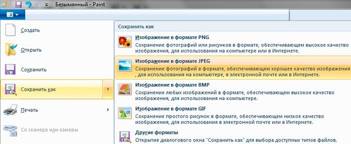 изменение формата файла в программе