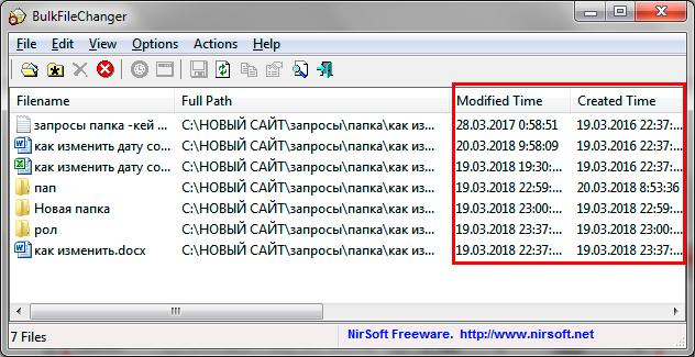 измененные даты элементов в bulkfilechanger