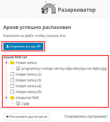 извлечение файлов из архива через extract.me/ru