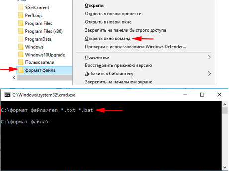 массовое изменение формата файла через cmd