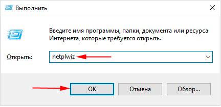 """netplwiz в окне """"выполнить"""""""