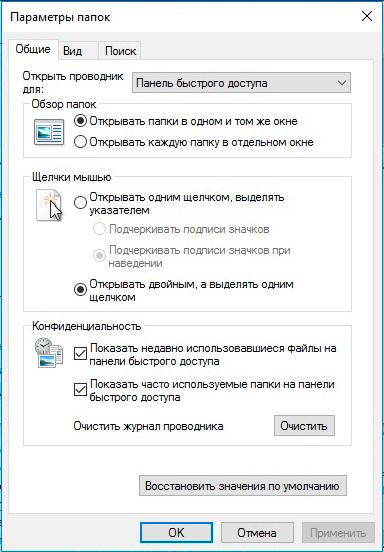 окно параметров папок в Виндовс 10