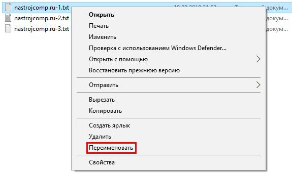 переименование формата файла через контекстное меню