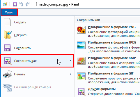 пересохранение файла