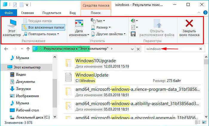 поиск невидимых объектов в windows 10, 8