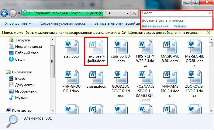 поиск невидимых объектов в windows 7