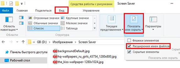 показ расширений файлов в проводнике windows 10 (8)