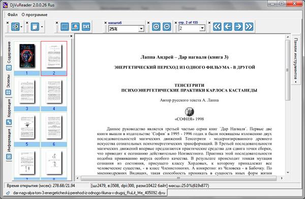 программа djvureader для открытия djvu