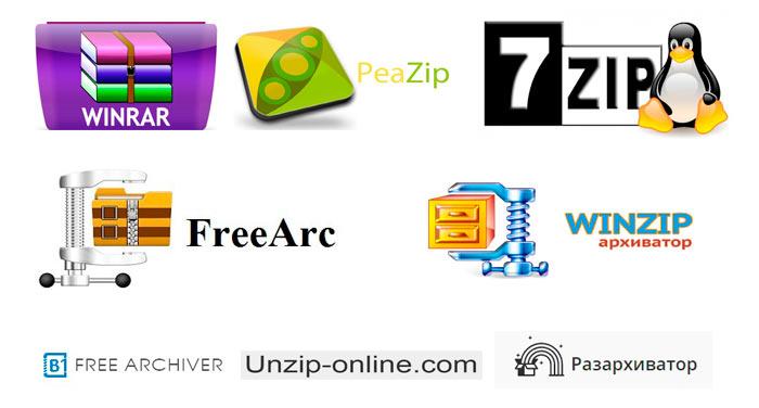 программы и онлайн сервисы для открытия rar файлов