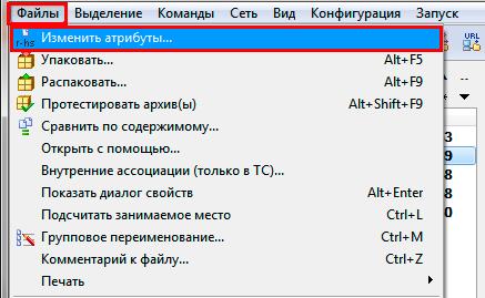 пункт изменения атрибутов в total commander