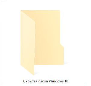 скрытые папки в windows 10 - миниатюра