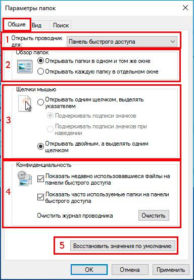 """вкладка """"общие"""" в окне параметры папок windows 10"""