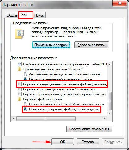 включение показа скрытых элементов windows 7