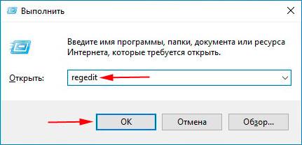 запуск regedit в windows 10