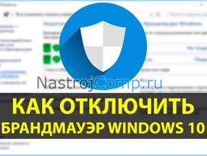 брандмауэр защитника windows 10 - миниатюра