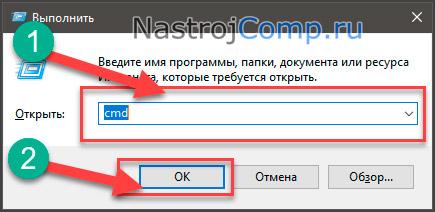 """cmd в """"выполнить"""" виндовс 10"""