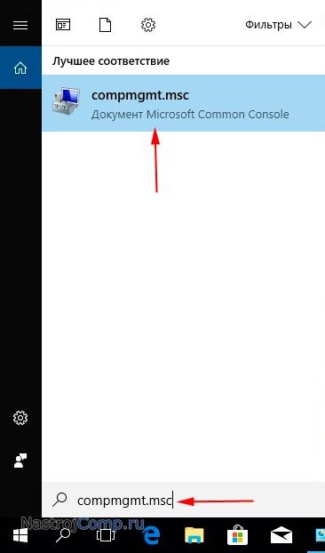 compmgmt.msc в поиске windows