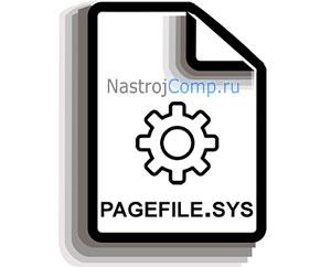 файл pagefile.sys - миниатюра