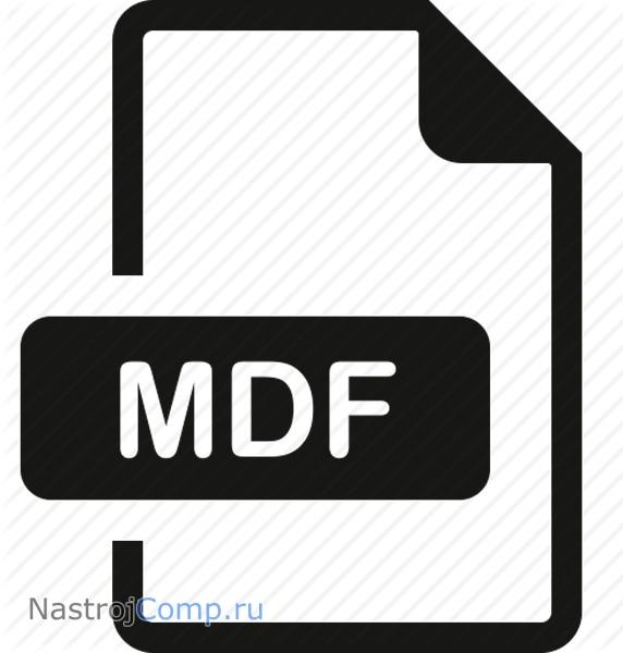 формат mdf