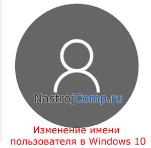 изменение имени пользователя windows 10 - миниатюра