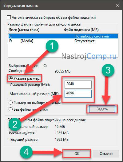 изменение размера файла pagefile.sys