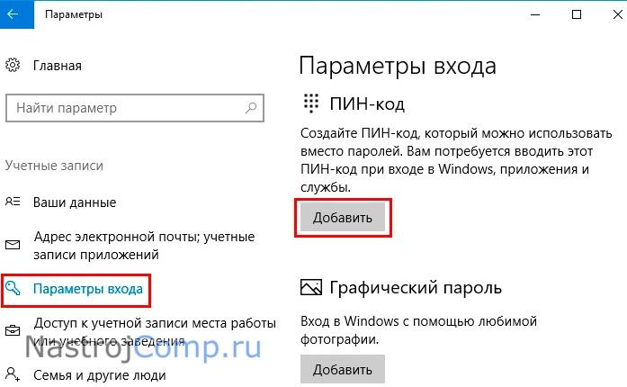 кнопка добавления пин-кода в параметрах входа
