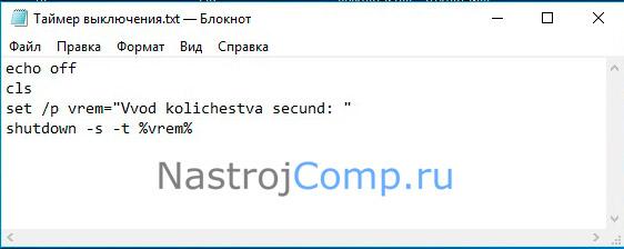 код ввода таймера в текстовом файле