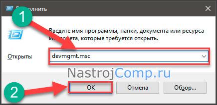 """команда devmgmt.msc в """"выполнить"""" виндовс 10"""