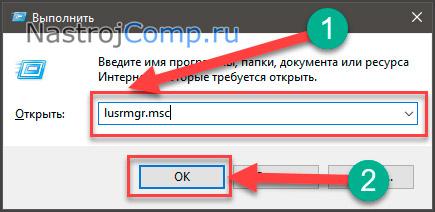 """lusrmgr.msc в """"выполнить"""" виндовс 10"""