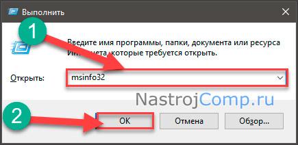 """msinfo32 в """"выполнить"""" виндовс 10"""