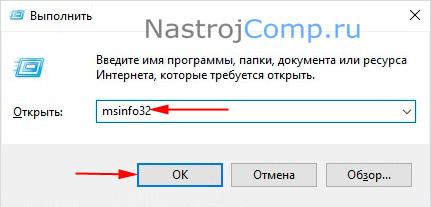 """msinfo32 в """"выполнить"""" windows 10"""