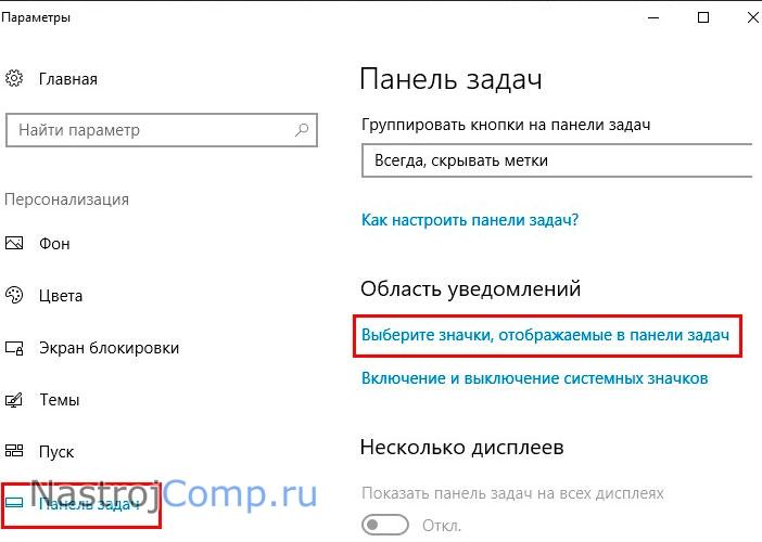 настройки области уведомлений windows 10
