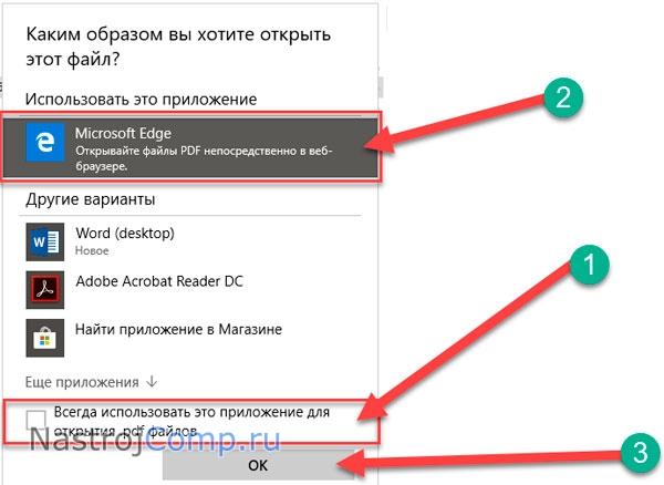 назначение браузера для открытия pdf по умолчанию