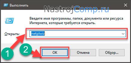 """netplwiz в """"выполнить"""" виндовс 10"""