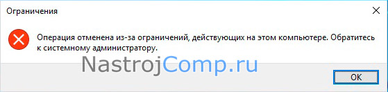 "ограничение на открытие ""выполнить"" в windows 10"