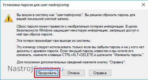 окно предупреждения смены пароля через управление компьютером