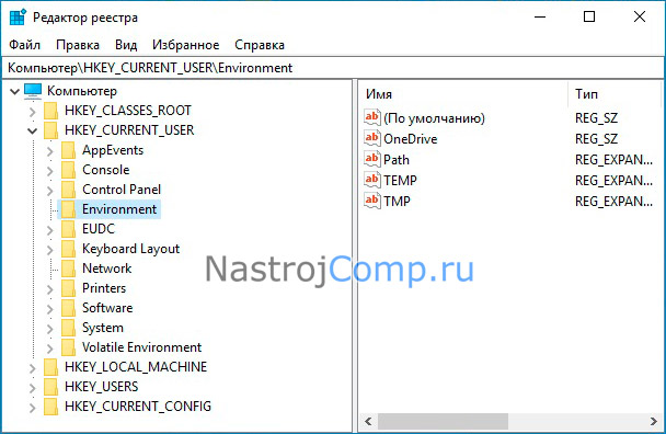 окно редактора реестра windows 10