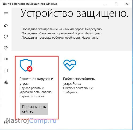 остановка службы работы с угрозами windows 10