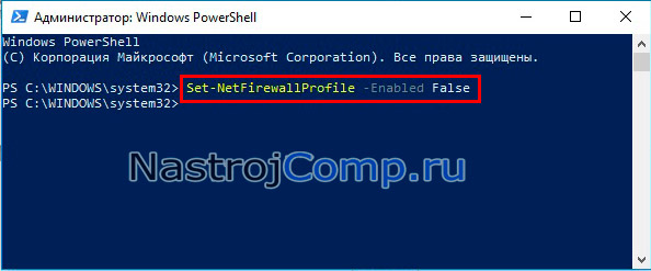 отключение брандмауэра windows 10 через powershell