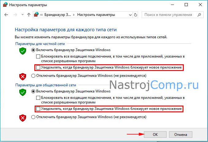 отключение уведомлений в параметрах брандмауэра windows 10