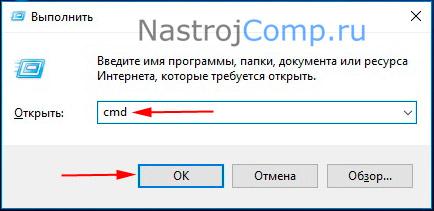 """открытие командной строки из """"выполнить"""" windows 10"""
