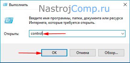 """открытие панели управления через """"выполнить"""""""