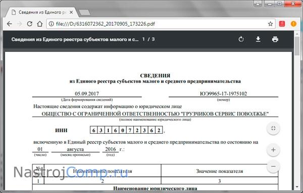 открытие pdf в браузере
