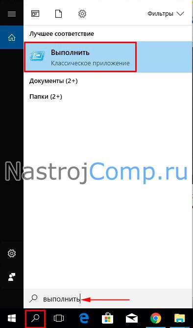 """открытие """"выполнить"""" в windows 10 через поиск"""